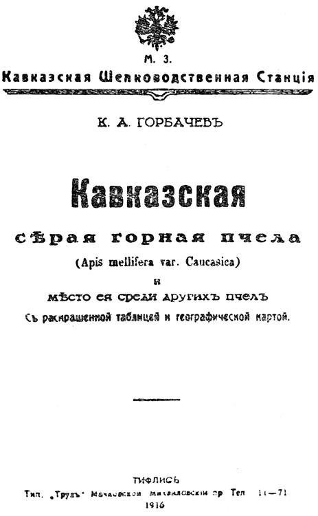 """Результат пошуку зображень за запитом """"горбачов к.а. (1864-1936)"""""""
